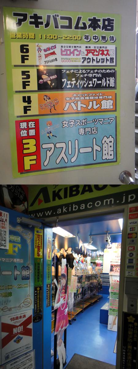 アキバコム 本店