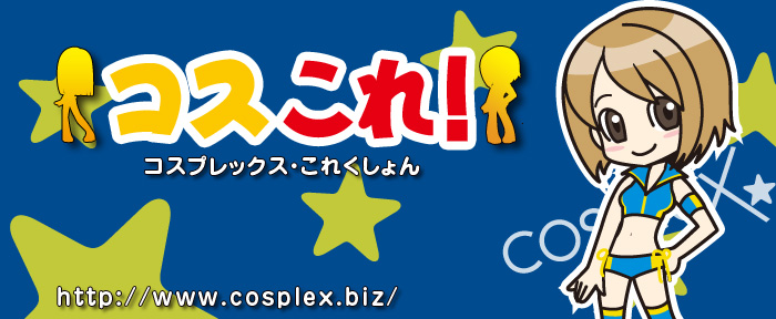コスプレックスこれくしょん「コスこれ!」