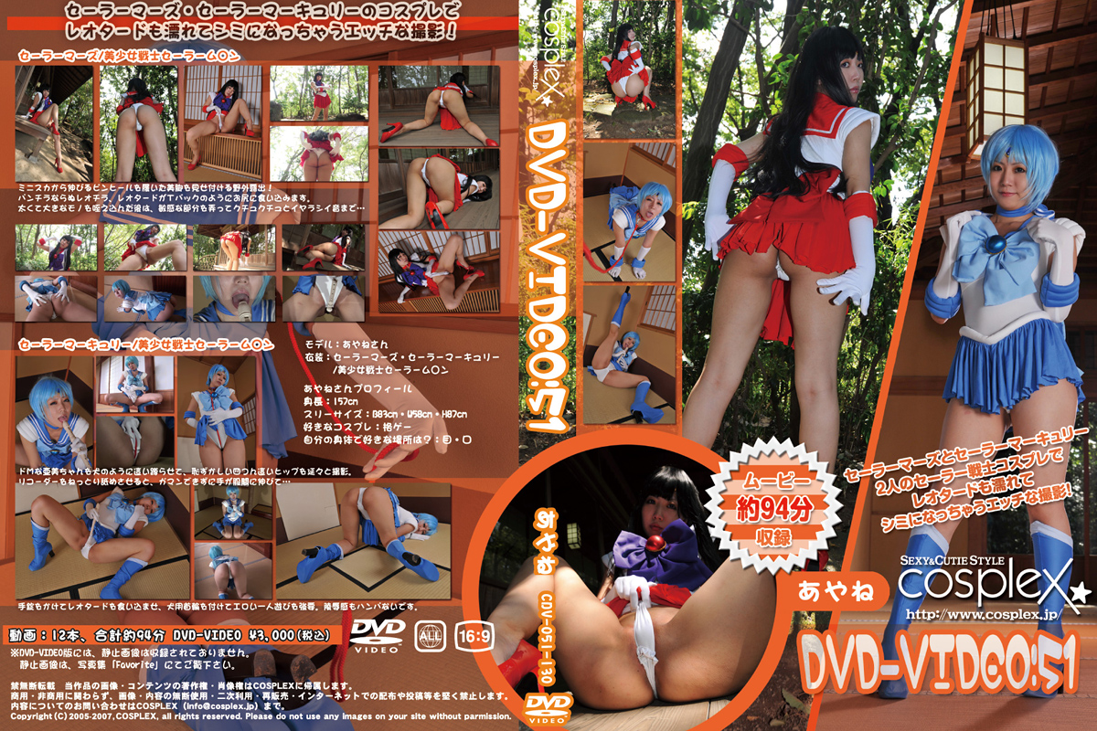 DVD-VIDEO 51