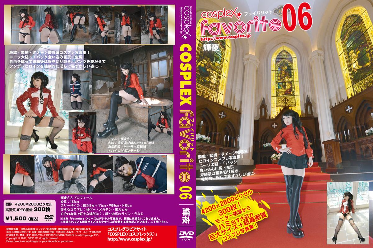 favorite(フェイバリット) 06