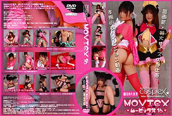 moviex(ムービックス)16
