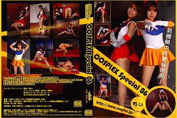 SPECIAL(スペシャル)06・ちぃさん