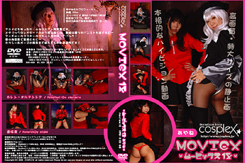MOVIEX 18&DVD-VIDEO 20(あやねさん)<br />