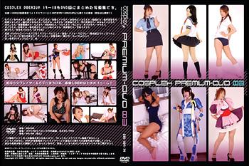 PREMIUM-DVD(プレミアムDVD)03