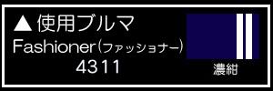 ファッショナー 4311濃紺