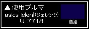 asics jelenk(アシックス ジェレンク) U-7718濃紺