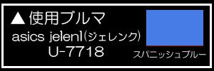asics jelenk(アシックス ジェレンク) U-7718スパニッシュブルー