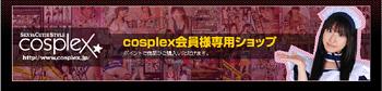 コスプレックスプレミアム オンライン会員専用ショップ