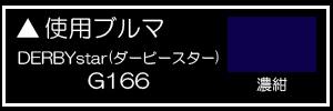 ダービースター G166濃紺