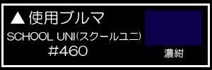 SCHOOL UNI(スクールユニ) #460濃紺