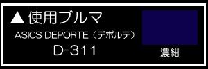 ASICS DEPORTE(アシックスデポルテ) D-311濃紺