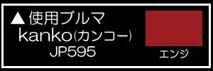 kanko(カンコー) JP595エンジ