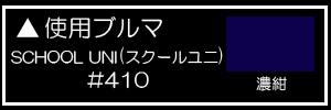 SCHOOL UNI(スクールユニ) #410濃紺